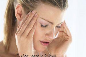 تومور مغزی و سردرد