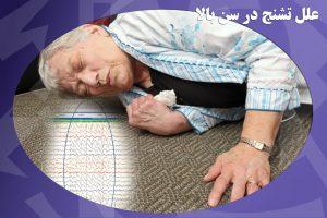 علت تشنج در سن بالا