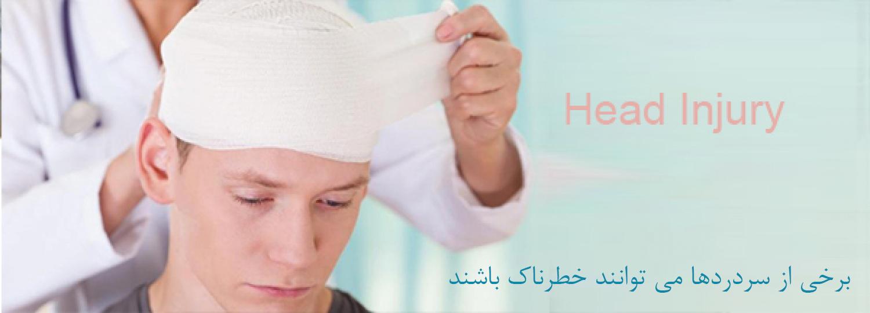 سردردهای خطرناک را جدی بگیرید