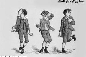 بیماری کره یا رقاصک چیست