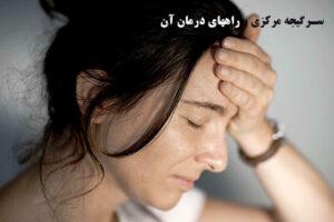 سرگیجه مرکزی و روشهای درمان آن