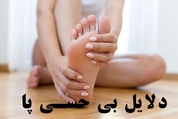 بی حسی پا نشانه چیست و چگونه درمان میشود